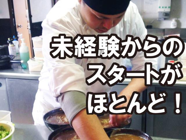 もちもちの木 福島店のアルバイト情報
