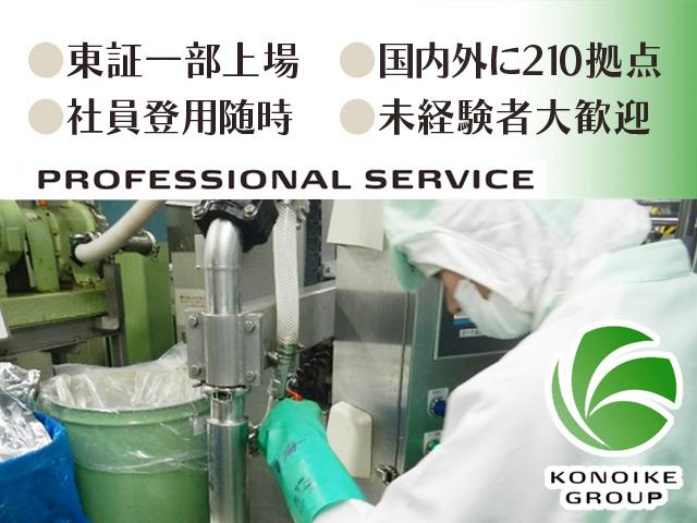 鴻池運輸株式会社 須坂事業所のアルバイト情報