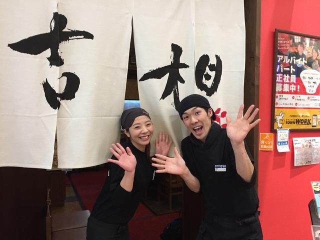 ラーメン亭吉相 イオン南店のアルバイト情報
