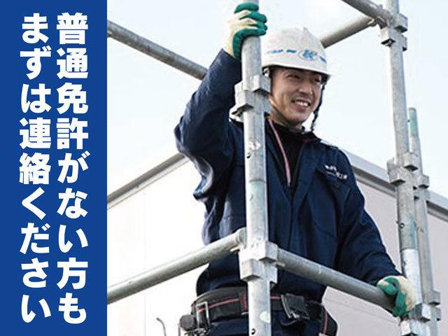 株式会社金田建設工業のアルバイト情報