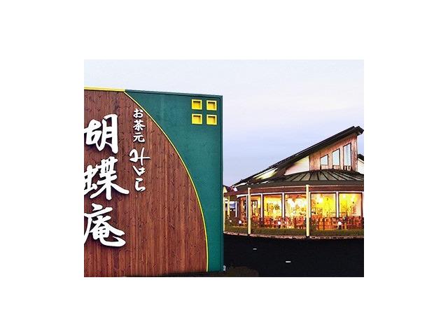 株式会社丸三三原商店 胡蝶庵のアルバイト情報