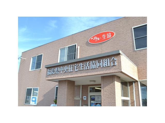 福島県中央住宅生活協同組合のアルバイト情報