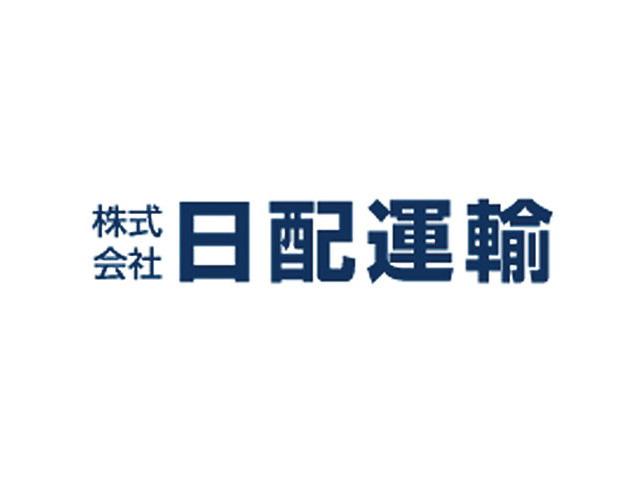 株式会社日配運輸 福島営業所のアルバイト情報