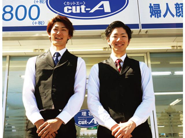理美容cut-A(カットエー)のアルバイト情報