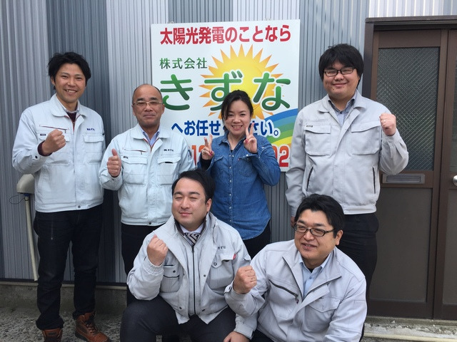 株式会社きずな 新潟支店のアルバイト情報