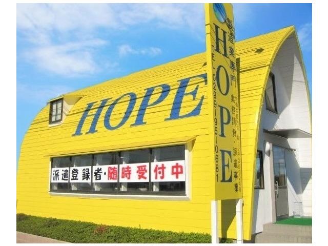 総合人材派遣事業 HOPE(ホープ)のアルバイト情報