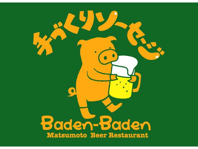 バーデンバーデンのアルバイト情報
