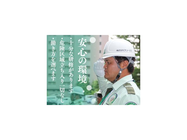 株式会社グリーセス 原町営業所のアルバイト情報