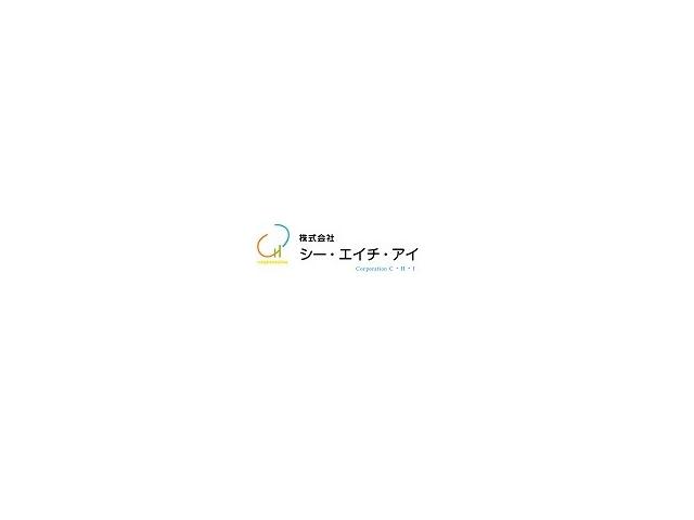 株式会社シー・エイチ・アイのアルバイト情報