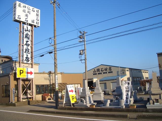 山岡石材店のアルバイト情報