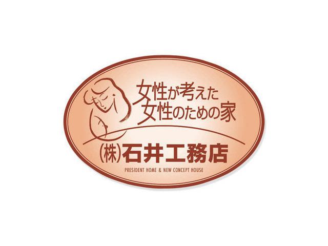 株式会社石井工務店のアルバイト情報