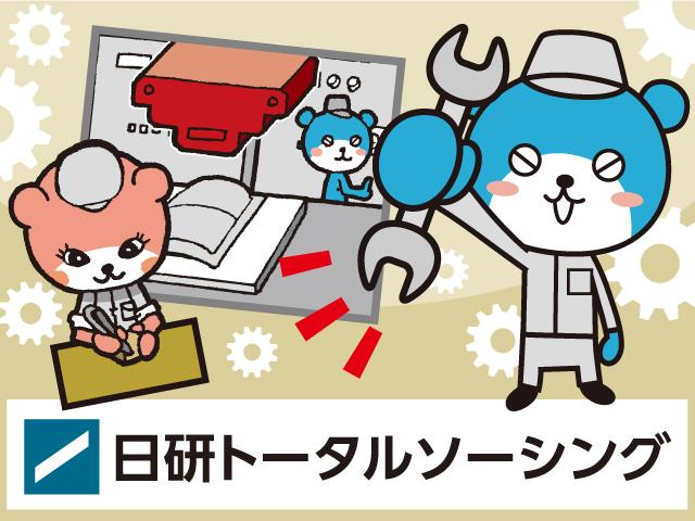 日研トータルソーシングのアルバイト情報