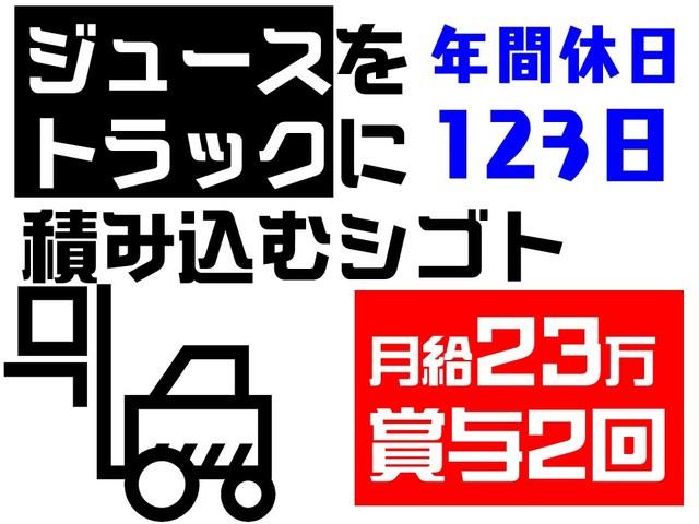 美野里運送倉庫株式会社 富士見営業所のアルバイト情報