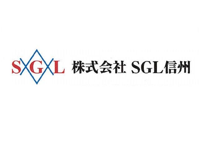 株式会社SGL信州のアルバイト情報