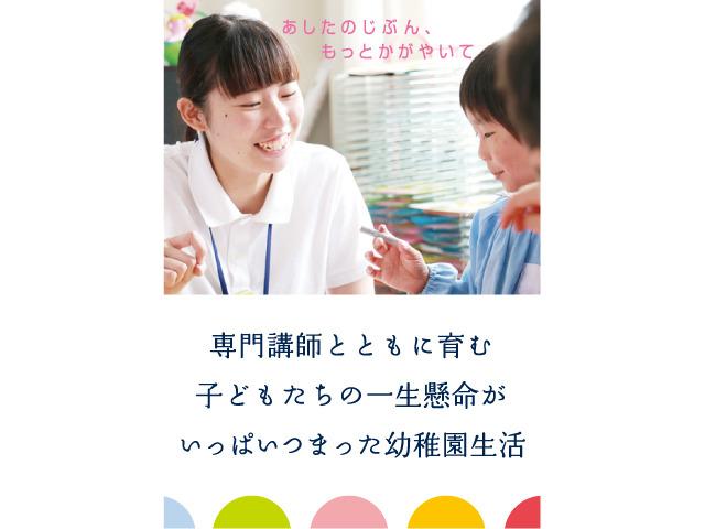 美和幼稚園のアルバイト情報