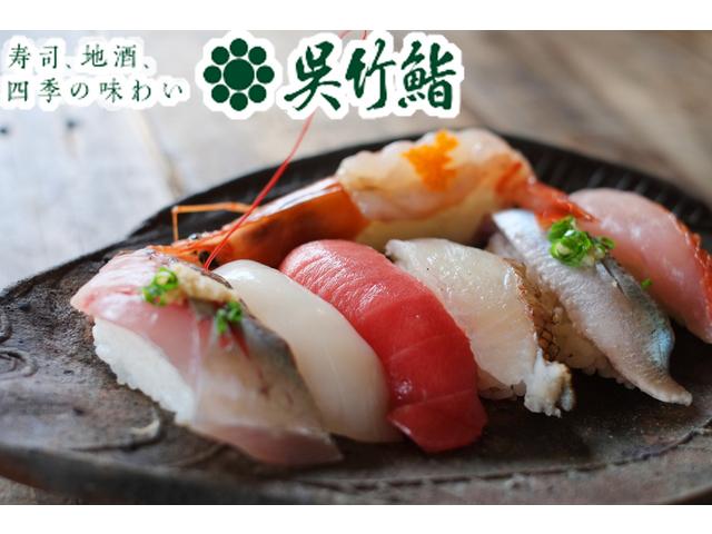 寿司、地酒、四季の味わい 〜呉竹鮨〜のアルバイト情報