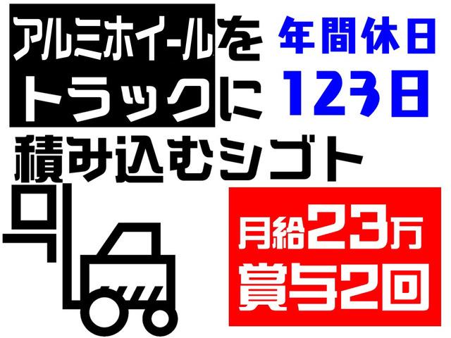 美野里運送倉庫株式会社 上越営業所のアルバイト情報