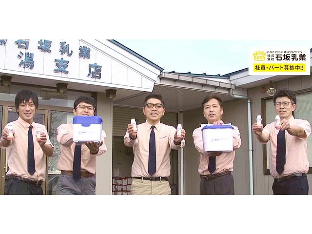株式会社石坂乳業 上越支店のアルバイト情報