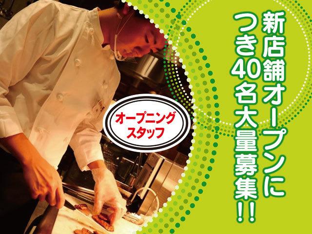炙り牛たん万 イオンモール新小松店(株式会社ピアーサーティー関東)のアルバイト情報