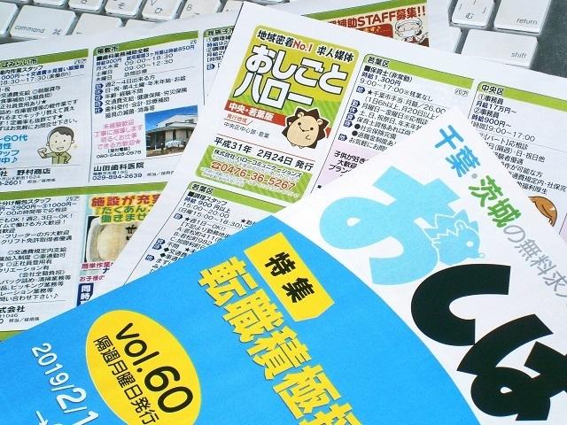 株式会社ハローコミュニケーションズ【制作】のアルバイト情報