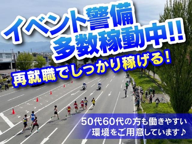 株式会社グローバル警備保障のアルバイト情報