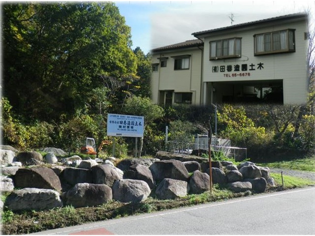 有限会社田巻造園土木のアルバイト情報