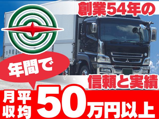 早川運輸のアルバイト情報
