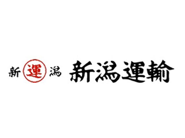 新潟運輸株式会社 長野支店のアルバイト情報