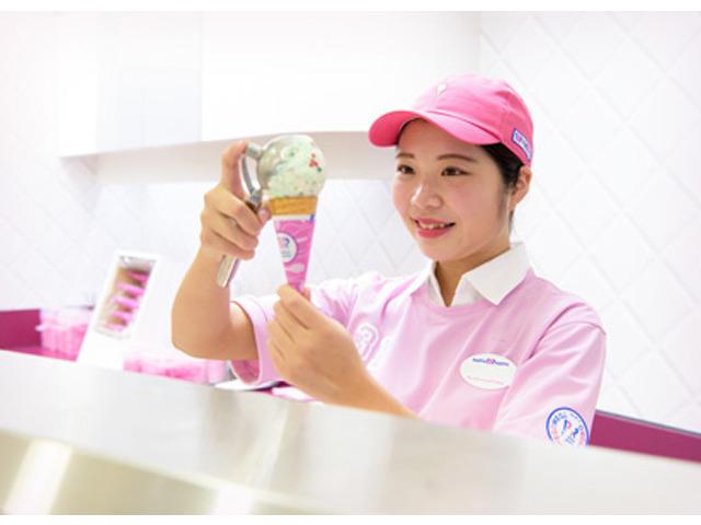 サーティワン アイスクリーム イオン三条店のアルバイト情報
