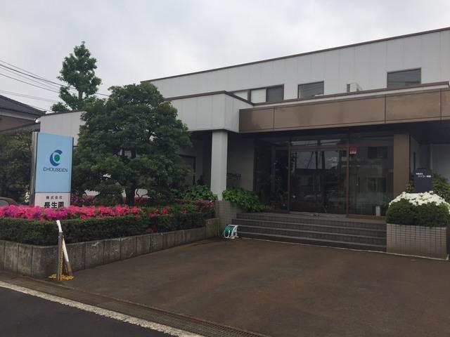 株式会社長生園のアルバイト情報