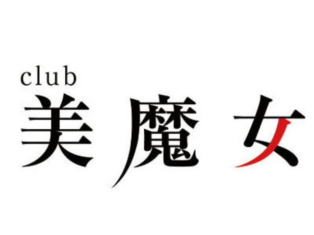 club 美魔女のアルバイト情報