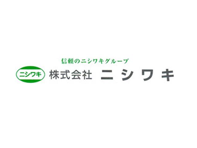 株式会社ニシワキのアルバイト情報