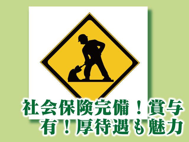 株式会社フタバ建工のアルバイト情報