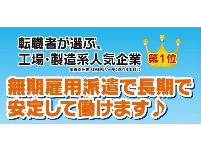 日本マニュファクチャリングサービス株式会社 仙台支店のアルバイト情報
