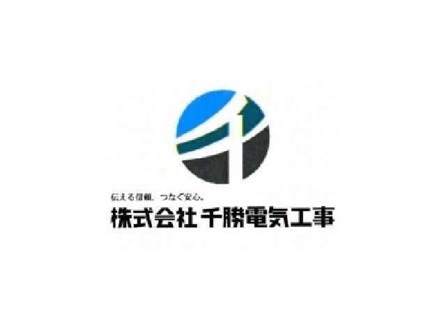 株式会社千勝電気工事のアルバイト情報