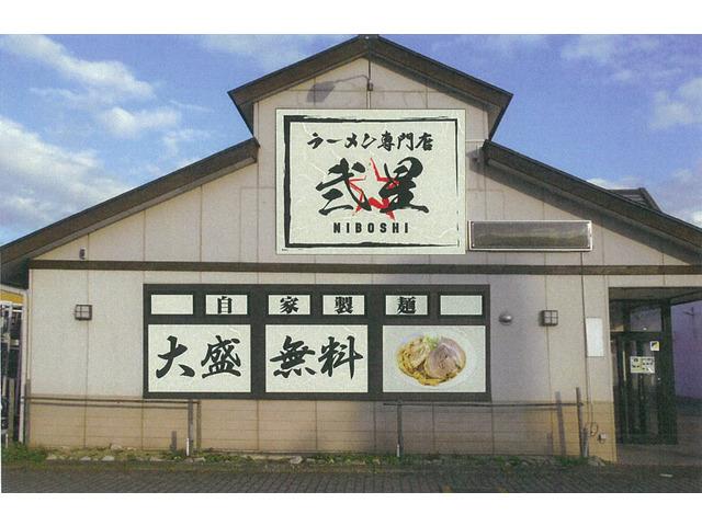 株式会社 星麺 HOSHI-MENのアルバイト情報