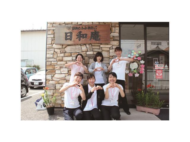 デイサービスセンター日和庵のアルバイト情報