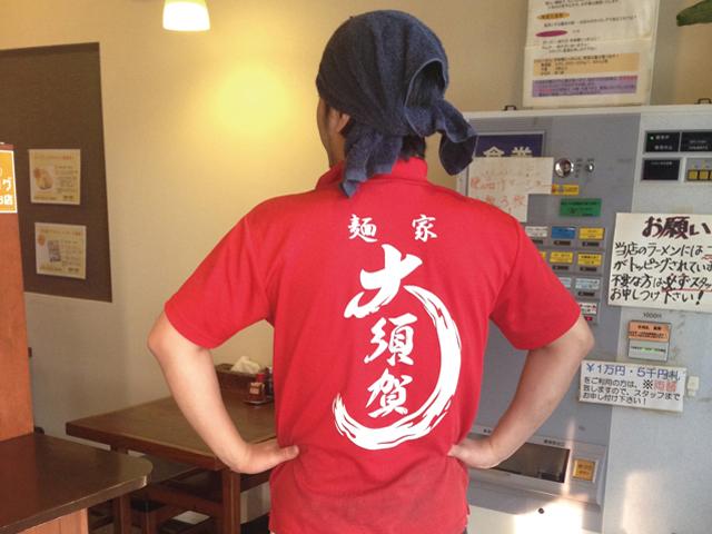 麺家 大須賀のアルバイト情報