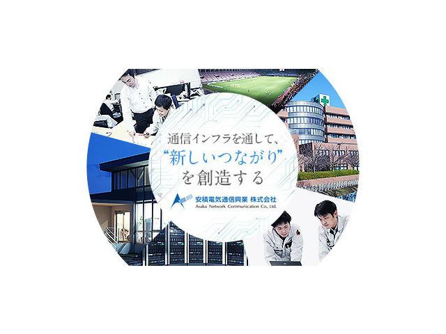 安積電気通信興業のアルバイト情報
