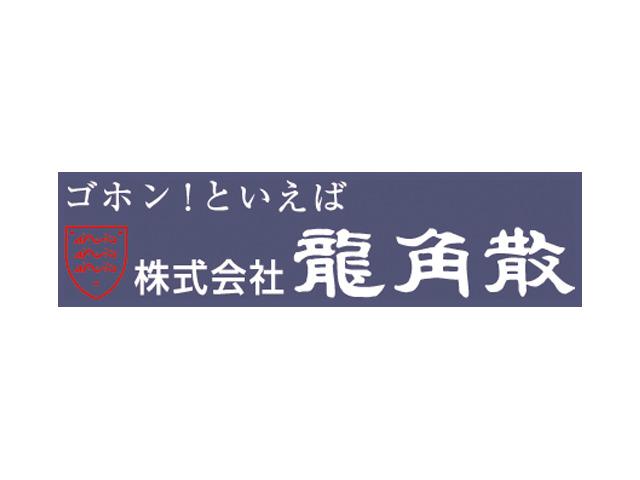 株式会社龍角散 千葉工場のアルバイト情報