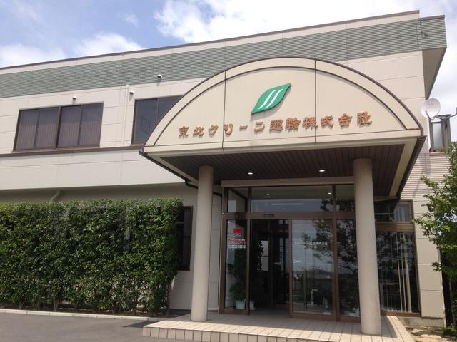 東北クリーン運輸株式会社 福島営業所のアルバイト情報