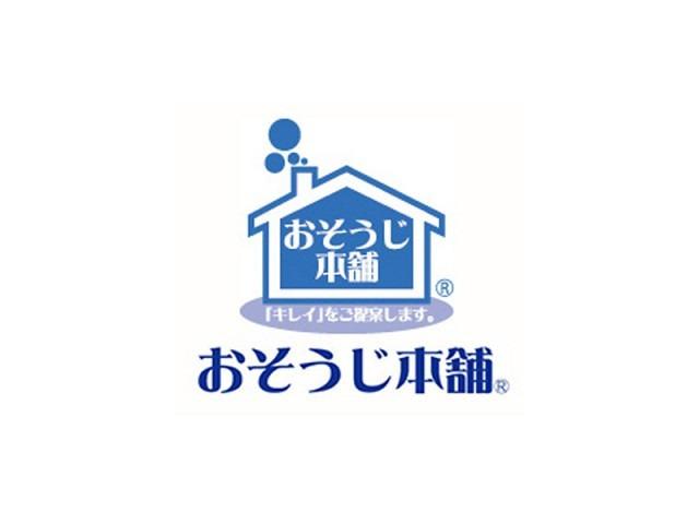おそうじ本舗 福島中央店のアルバイト情報