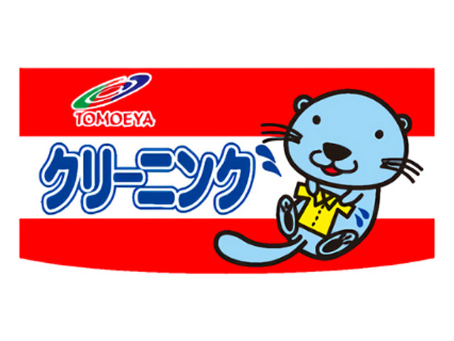 巴協栄リネン株式会社 松川工場のアルバイト情報