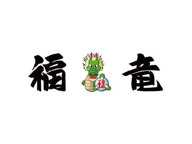 株式会社 福竜のアルバイト情報