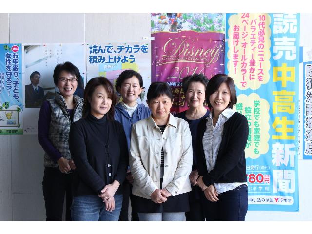 読売センター 亀田のアルバイト情報