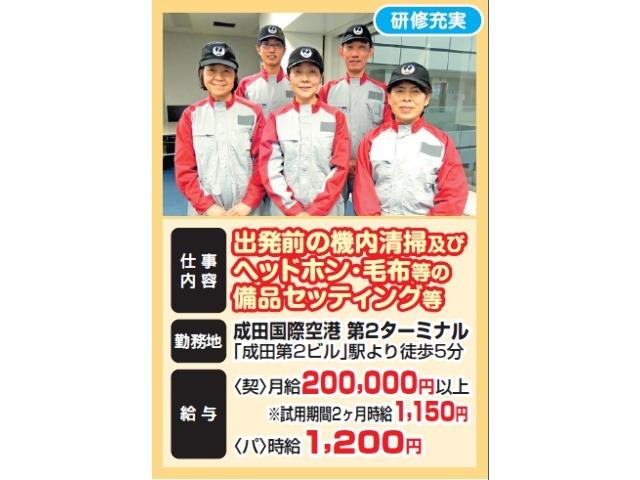 株式会社東京ビル管理のアルバイト情報
